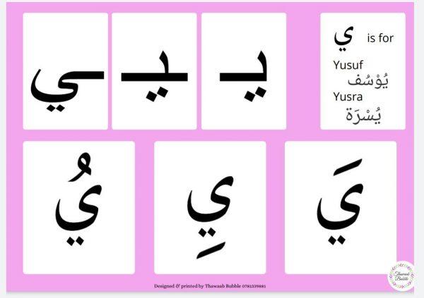 Yusuf & Yusra Learn their Arabic Alphabets the Easy Way